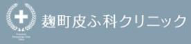 麹町皮ふ科クリニック【平日20時】麹町、半蔵門、永田町:1~5分 千代田区