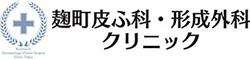 麹町皮ふ科・形成外科クリニック【麹町、半蔵門、永田町:1~5分】|千代田区