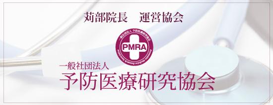 一般社団法人予防医療研究協会